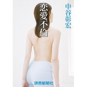 中谷彰宏の恋愛小説6 恋愛不倫 電子書籍版 / 中谷彰宏|ebookjapan