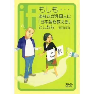 【初回50%OFFクーポン】もしも…あなたが外国人に「日本語を教える」としたら〈デジタル版〉 電子書...