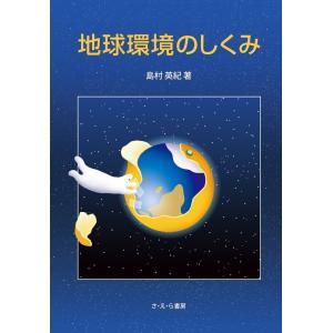 地球環境のしくみ 電子書籍版 / 島村英紀 ebookjapan