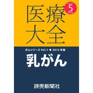 医療大全がんシリーズ乳がん 電子書籍版 / 読売新聞医療情報部/ヨミドクター編集部|ebookjapan