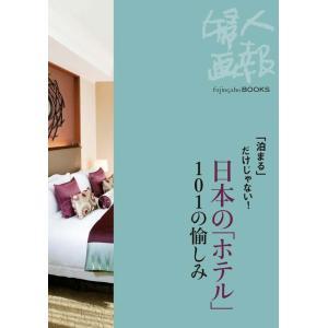 【初回50%OFFクーポン】「泊まる」だけじゃない! 日本の「ホテル」101の愉しみ 電子書籍版 / 婦人画報編集部 ebookjapan