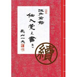 【初回50%OFFクーポン】続 江戸前鮨 仕入覚え書き 電子書籍版 / 長山一夫|ebookjapan
