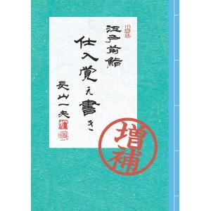 【初回50%OFFクーポン】江戸前鮨 仕入覚え書き(増補版) 電子書籍版 / 長山一夫|ebookjapan