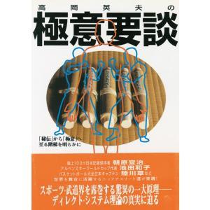 【初回50%OFFクーポン】極意要談 電子書籍版 / 高岡英夫|ebookjapan