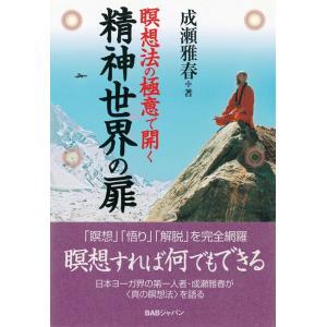 【初回50%OFFクーポン】瞑想法の極意で開く精神世界の扉 電子書籍版 / 成瀬雅春|ebookjapan