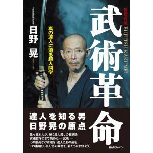 【初回50%OFFクーポン】武術革命 電子書籍版 / 日野晃|ebookjapan