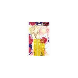 【初回50%OFFクーポン】そして、恋はつづく 電子書籍版 / 秋津京子/門地かおり|ebookjapan