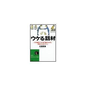 「ウケる」話材 電子書籍版 / 近藤勝重|ebookjapan