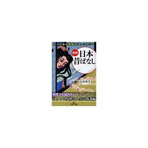 原典『日本昔ばなし』【〈何度でも読みたい! ちょっと残酷な人生の教訓〉編】 電子書籍版 / 由良弥生 ebookjapan