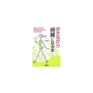 【初回50%OFFクーポン】歩きながら「綺麗」になる本 電子書籍版 / KIMIKO|ebookjapan