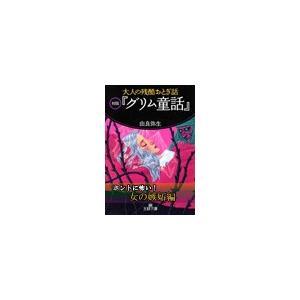 初版『グリム童話』【〈ホントに怖い! 女の嫉妬〉編】 電子書籍版 / 由良弥生 ebookjapan