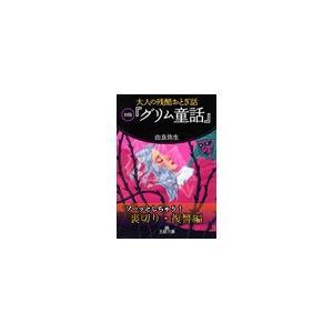 初版『グリム童話』【〈ゾーッとしちゃう! 裏切り・復讐〉編】 電子書籍版 / 由良弥生 ebookjapan