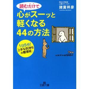 読むだけで心がスーッと軽くなる44の方法 電子書籍版 / 諸富祥彦|ebookjapan