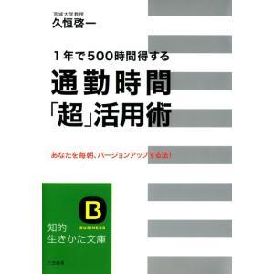 通勤時間「超」活用術 電子書籍版 / 久恒啓一