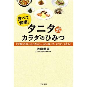 【初回50%OFFクーポン】タニタ式カラダのひみつ 電子書籍版 / 池田義雄|ebookjapan