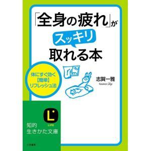 【初回50%OFFクーポン】「全身の疲れ」がスッキリ取れる本 電子書籍版 / 志賀一雅|ebookjapan