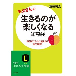 【初回50%OFFクーポン】生きるのが楽しくなる知恵袋 電子書籍版 / 斎藤茂太|ebookjapan