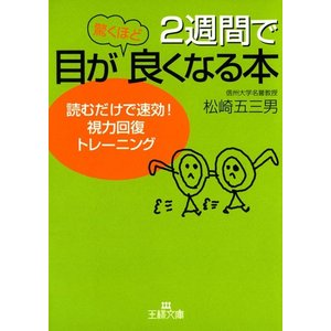 【初回50%OFFクーポン】2週間で目が驚くほど良くなる本 電子書籍版 / 松崎五三男|ebookjapan
