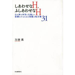 しあわせなH、ふしあわせなH 電子書籍版 / 加藤鷹|ebookjapan