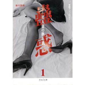 【初回50%OFFクーポン】二人の秘蜜 蟲惑1 電子書籍版 / 睦月 影郎|ebookjapan