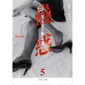 【初回50%OFFクーポン】はんこや 蟲惑5 電子書籍版 / 岡江 多紀|ebookjapan