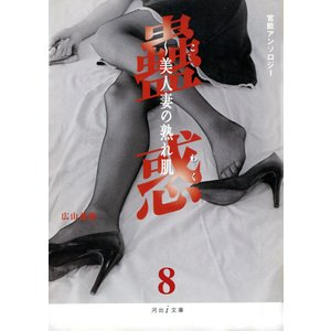 【初回50%OFFクーポン】遅すぎた朝 蟲惑8 電子書籍版 / 広山 義慶|ebookjapan