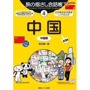旅の指さし会話帳4 中国 電子書籍版 / 麻生晴一郎