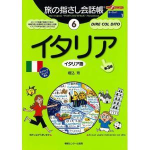 旅の指さし会話帳6 イタリア 電子書籍版 / 堀込玲