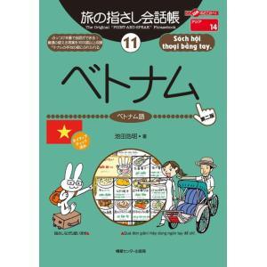 旅の指さし会話帳11 ベトナム 電子書籍版 / 池田浩明