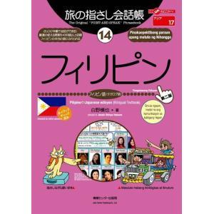 旅の指さし会話帳14 フィリピン 電子書籍版 / 白野慎也