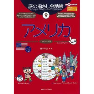 旅の指さし会話帳9 アメリカ 電子書籍版 / 榎本年弥