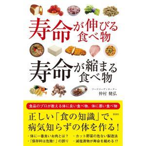【初回50%OFFクーポン】寿命が伸びる食べ物、寿命が縮まる食べ物 電子書籍版 / 仲村健弘|ebookjapan