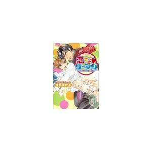 【初回50%OFFクーポン】恋せよ(はーと)リーマン〜これが僕らの生きる道〜 電子書籍版 / 今泉まさ子|ebookjapan
