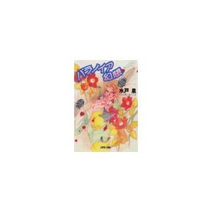 【初回50%OFFクーポン】パラノイア幻想 電子書籍版 / 水戸泉|ebookjapan