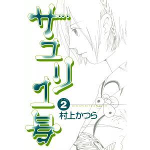 サユリ1号 (2) 電子書籍版 / 村上かつら|ebookjapan
