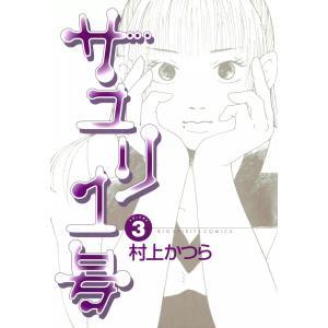 サユリ1号 (3) 電子書籍版 / 村上かつら|ebookjapan