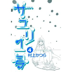 サユリ1号 (4) 電子書籍版 / 村上かつら|ebookjapan