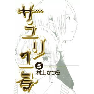 サユリ1号 (5) 電子書籍版 / 村上かつら|ebookjapan