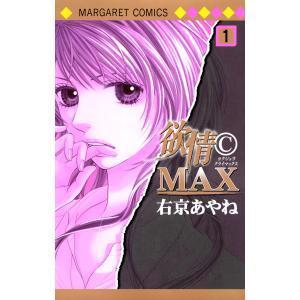 【初回50%OFFクーポン】欲情(C)MAX カラー版 (1) 電子書籍版 / 右京あやね|ebookjapan