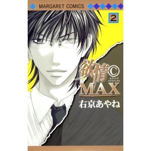 【初回50%OFFクーポン】欲情(C)MAX カラー版 (2) 電子書籍版 / 右京あやね|ebookjapan