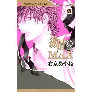 【初回50%OFFクーポン】欲情(C)MAX カラー版 (6) 電子書籍版 / 右京あやね|ebookjapan