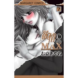 【初回50%OFFクーポン】欲情(C)MAX カラー版 (7) 電子書籍版 / 右京あやね|ebookjapan