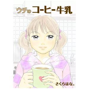 【初回50%OFFクーポン】ウチのコーヒー牛乳 電子書籍版 / さくらはな。|ebookjapan