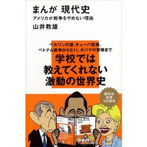 まんが 現代史 アメリカが戦争をやめない理由 電子書籍版 / 山井教雄|ebookjapan