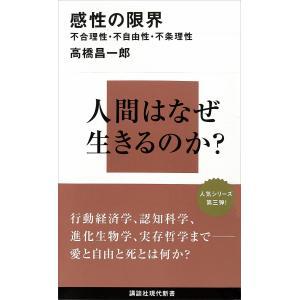 【初回50%OFFクーポン】感性の限界 不合理性・不自由性・不条理性 電子書籍版 / 高橋昌一郎 ebookjapan
