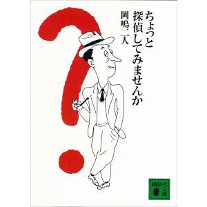 【初回50%OFFクーポン】ちょっと探偵してみませんか 電子書籍版 / 岡嶋二人|ebookjapan