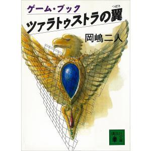 【初回50%OFFクーポン】ツァラトゥストラの翼 電子書籍版 / 岡嶋二人|ebookjapan