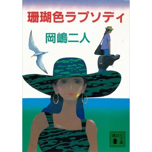 【初回50%OFFクーポン】珊瑚色ラプソディ 電子書籍版 / 岡嶋二人|ebookjapan