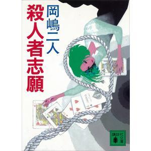 【初回50%OFFクーポン】殺人者志願 電子書籍版 / 岡嶋二人|ebookjapan