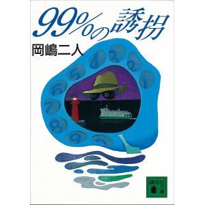 【初回50%OFFクーポン】99%の誘拐 電子書籍版 / 岡嶋二人|ebookjapan